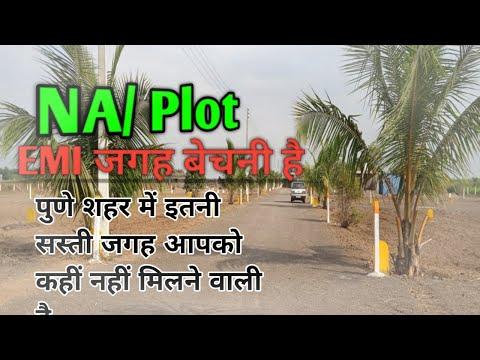 plot for sale in pune on emi | 1 guntha NA plot in Pune | Plots for sale in Pune below 2 lakhs !