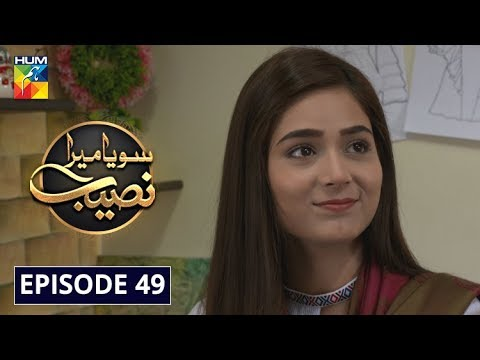 Soya Mera Naseeb Episode #49 HUM TV Drama 20 August 2019
