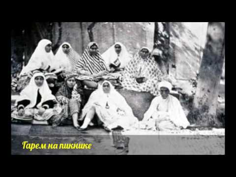Несравненные женщины иранского Шаха Насер ад-Дин Шах Каджар