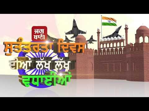independence day `ਤੇ Bhagat Singh ਦੇ ਨਾਅਰਿਆਂ ਨਾਲ ਗੂੰਜਿਆਂ Khatkar Kalan