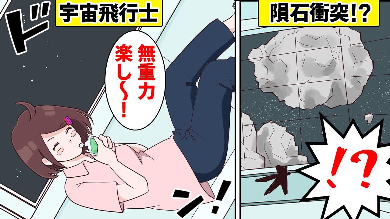 【漫画】宇宙飛行士になるとどうなるのか?【マンガ動画】