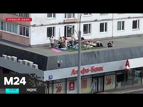Полиция задержала загоравших на крыше банка в центре Москвы - Москва 24