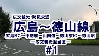 【高速】広島~徳山線(広交観光担当便:広島BC→徳山駅前)#1