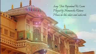 Tute Bajuband Ri Loom instrumental (Rajasthani folk song) | Himanshu Katara |