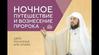 Ночное путешествие и вознесение Пророка Мухаммадаﷺ на небеса.