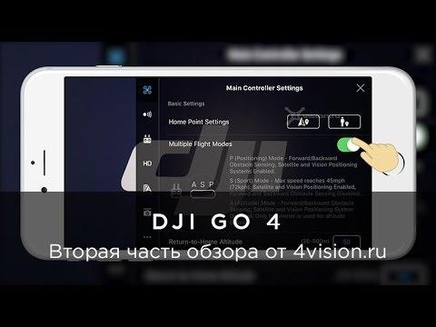 Настройка программы dji go кабель iphone фантом по себестоимости