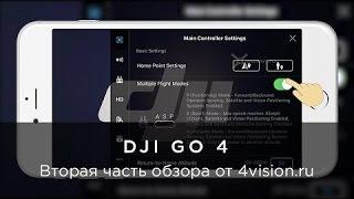 обзор приложения DJI GO 4. Часть 2. Основные настройки