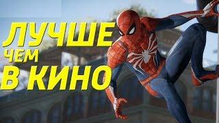 Spider Man (2018) - Паук, которого мы заслужили