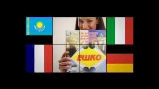 Языковые курсы ЕШКО(Скачайте бесплатный пробный урок http://eshko.kz/eshko-free-lesson/ Заявка на обучение http://eshko.kz/eshko-student/ +7 (727) 2 788-788, +7 (701)..., 2013-07-26T09:00:39.000Z)