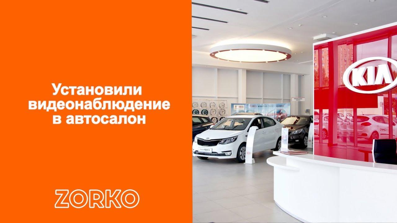 Установили камеры в Автосалон видеонаблюдение ZORKO
