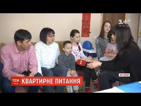 """У Житомирі родину з 12 дітьми хочуть виселити з квартири через """"нових власників"""""""