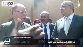 مصر العربية | وزير الثقافة يتفقد قرية حسن فتحي بالاقصر