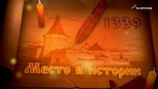 Место в истории. Выпуск 13 (Серпуховская типография)