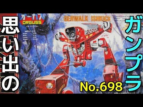 698 1/48 反重力戦闘ガウォーク イシュキック  『超時空世紀オーガス』