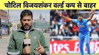 BIG BREAKING: Mayank Replaces Injured Vijay in World Cup, Kedar to be Dropped Against Bangladesh