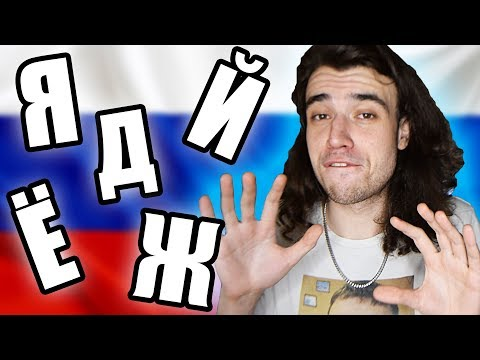 RUSSIAN 101: HOW TO READ RUSSIAN