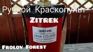 Обзор  ручного краскопульта Zitrek CO- 20 B