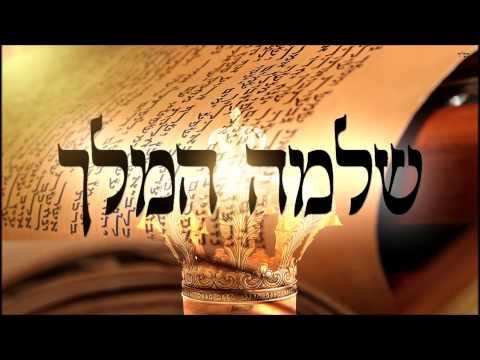 """שלמה המלך - שיעור תורה בספר הזהר הקדוש מפי הרב יצחק כהן שליט""""א"""