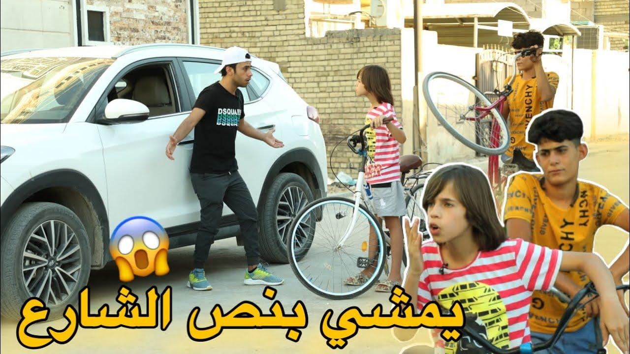 تحشيش مروان دعمته سياره والسبب ... شوفو شصار   كرار الساعدي