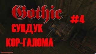 Gothic Прохождение - Сундук Кор-Галома! - #4