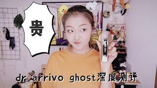 dr arrivo ghost day 41