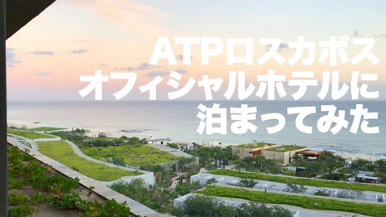 ATPロスカボスのオフィシャルホテルに泊まってみた!ATPツアー選手は大会中こんなホテルに滞在している!Solaz, a Luxury Collection Resort, Los Cabos