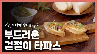 부들부들 겉절이 타파스 (feat. 알배기배추,김치양념…