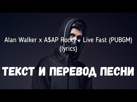 Alan Walker X A$AP Rocky - Live Fast (PUBGM) (lyrics текст и перевод песни)