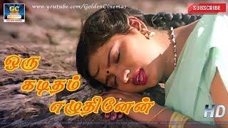 ஒரு கடிதம் எழுதினேன் | Oru Kaditham Yeluthinen | Deva | Vijay | Swathi | K.S.Chithra | Vaali | HD