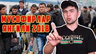 МУСОФИРЛАР УЧУН ЯНГИЛИ 2018 / UZBOOMTV