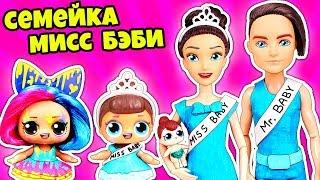 СЕМЕЙКА МИСС БЭБИ и КОНКУРС КРАСОТЫ Куклы ЛОЛ Сюрприз Видео для детей