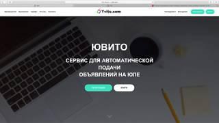 Описание как пользоваться сервисом Yvito для автоматической подачи объявлений на Юла и Авито.