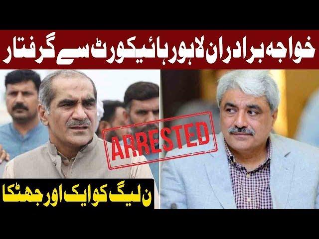 Khawaja Saad Rafique Arrested By NAB | 11 December 2018 | Express News