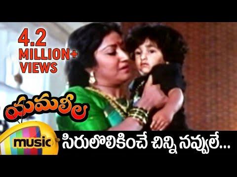 Yamaleela Telugu Movie  Songs  Sirulolikinche Telugu  Song  Ali  Manju Bhargavi  SPB