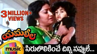 Sirulolikinche Chinni Navvule Video Song | Yamaleela Telugu Movie | Ali | Indraja | SV Krishna Reddy