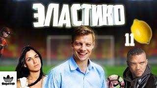 ЭЛАСТИКО (обзор фильма) - [Gopstop]