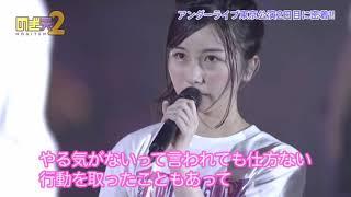 のぎ天2 アンダーライブ東京公演 ライブ終盤にて.