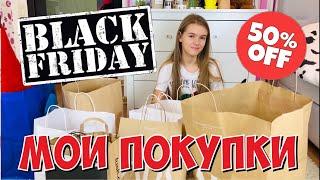 ШОППИНГ НА Black Friday ПОТРАТИЛИ ВСЕ ДЕНЬГИ НА Zara h m fix price НАША МАША влог 7 12 20