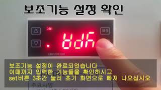 SU103SR 주기능+보조기능을 냉각타입으로 설정 20…