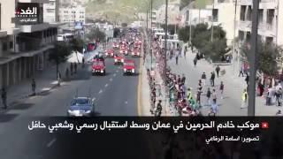 استقبال رسمي وشعبي مهيب للملك سلمان في الأردن