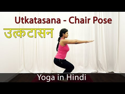 chair-pose-yoga-asana-|-utkatasana-in-hindi-|-yoga-for-weight-loss-|-yoga-for-beginners