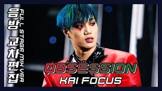 [카이FOCUS] 엑소(EXO) - OBSESSION 무대 교차편집 (OBSESSION STAGE KAI F…