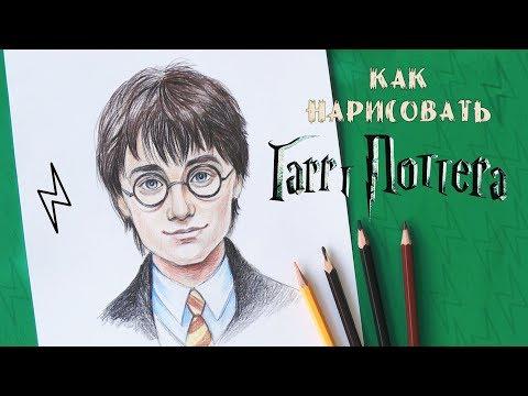Как нарисовать Гарри Поттера / How To Draw HARRY POTTER'S Portrait / Уроки рисования