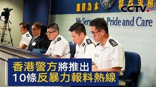 香港警方将推出10条反暴力报料热线 | CCTV中文国际