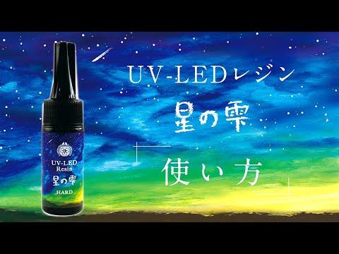 UV RESIN (Star Drop-Hard) - 100g - Resinrungart
