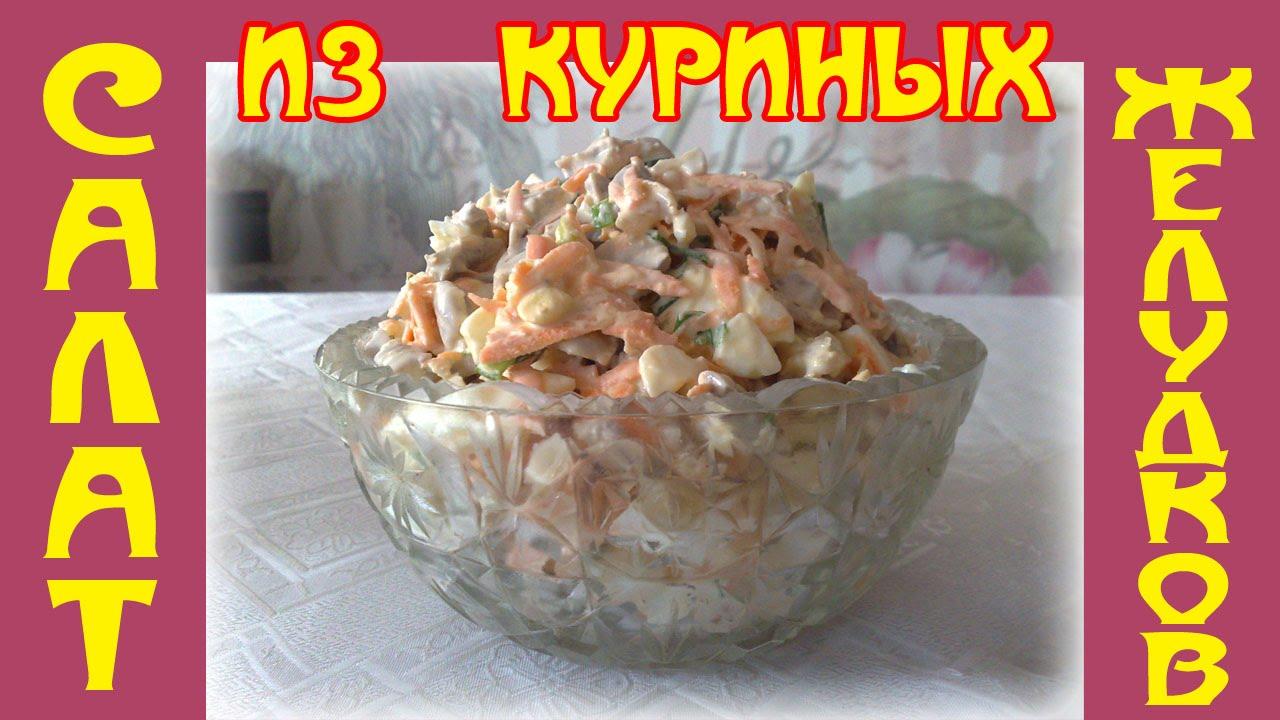 Салат с пупков куриных