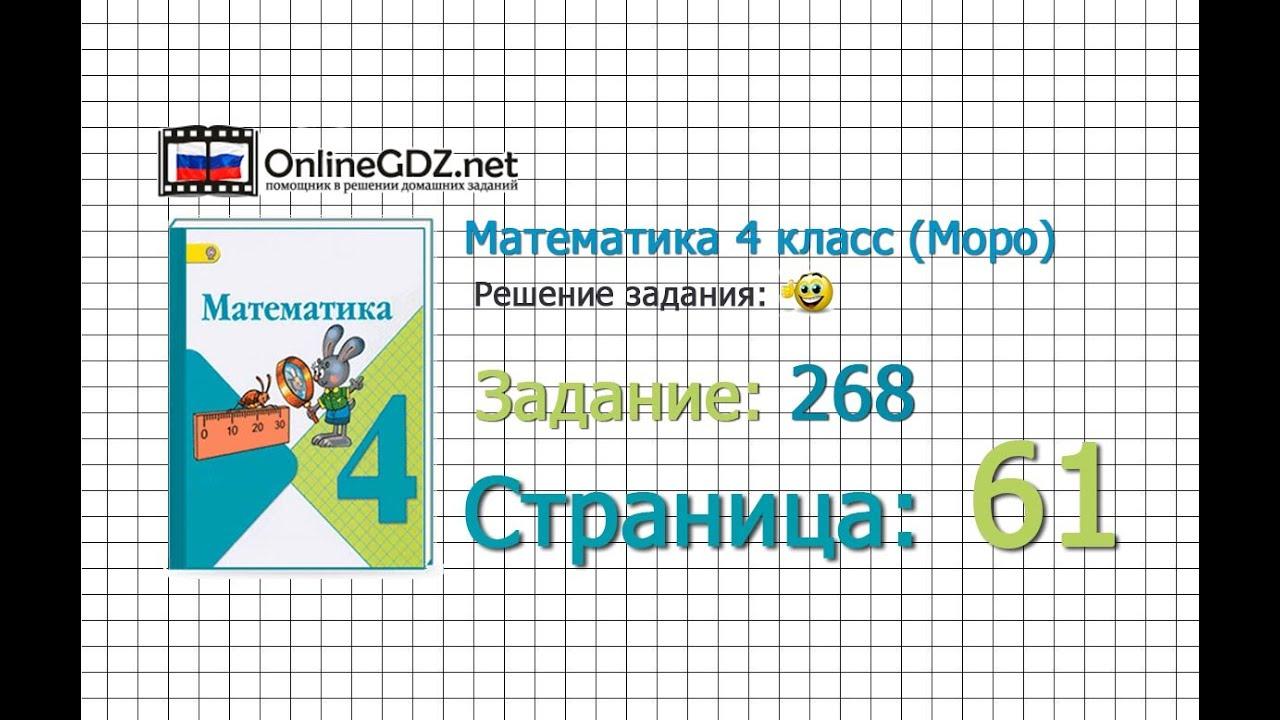 скачать учебник по математике моро 3 класс 1 и 2 часть бесплатно