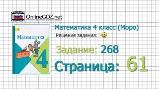 Страница 61 Задание 268 – Математика 4 класс (Моро) Часть 1