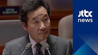 [영상] 이낙연 총리