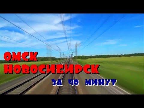 От Омска до Новосибирска за 40 минут | From Omsk To Novosibirsk | Cab Ride